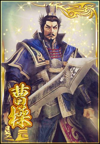 File:Cao Cao (DWB).png