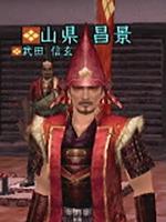 File:Masakage Yamagata (NAO).png