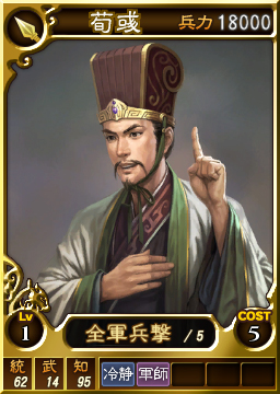 File:Xunyu-online-rotk12.jpg