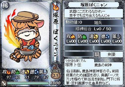 File:Bokuden Tsukahara (SC).jpeg
