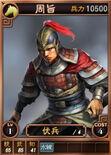 Zhouzhi-online-rotk12