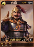 Xiangchong-online-rotk12