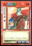 Li Dian (ROTK TCG)