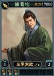 Zhugejun-online-rotk12