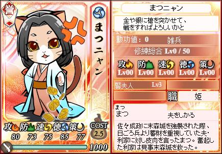File:Matsu3-nobunyagayabou.jpg