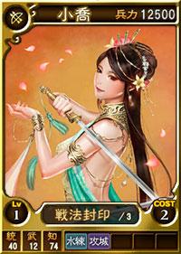 File:Xiaoqiao 2 (ROTK12TB).jpg