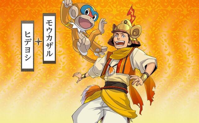File:Hideyoshi-pokenobu.jpg