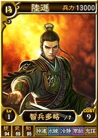 File:Lu Xun 3 (ROTK12TB).jpg