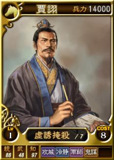 File:Jiaxu-online-rotk12.jpg