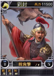 Liufeng-online-rotk12