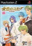 Corda-ps2cover