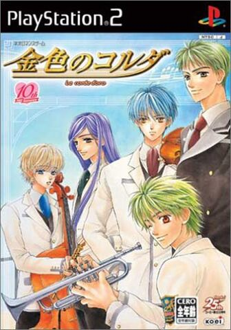 File:Corda-ps2cover.jpg