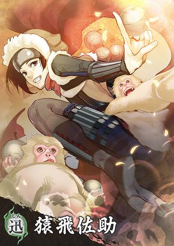 File:Sasuke Sarutobi (TKD2 DLC).png
