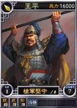 Wangping-online-rotk12