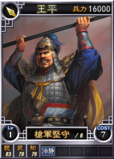 File:Wangping-online-rotk12.jpg