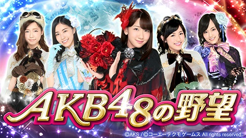 File:Akb48yabou-mainvisual5.jpg