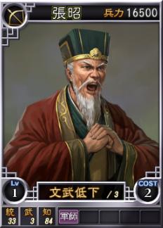 File:Zhangzhao-online-rotk12.jpg