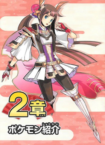 File:Heroine 2nd Form (PC).png