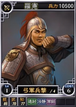 Luoxian-online-rotk12pk