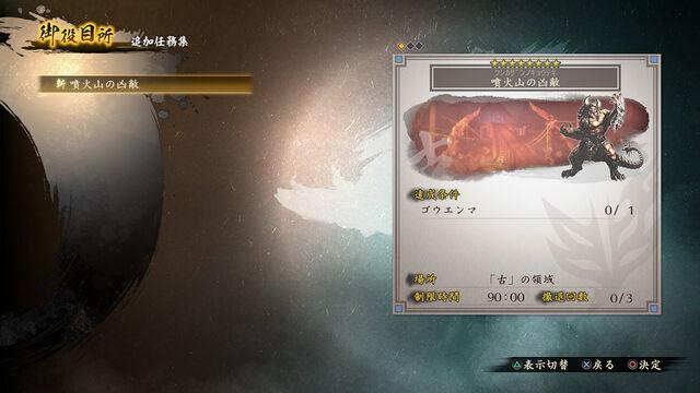 File:Mission 8 Set 2 (TKD2 DLC).jpg