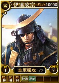 File:Masamune Date 2 (ROTK12TB).jpg