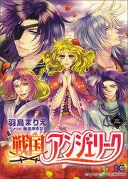 Angelique-sengoku-vol3cover