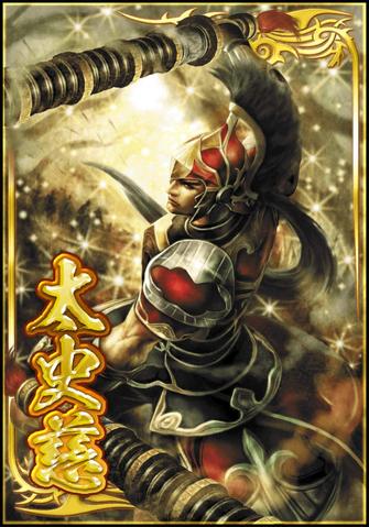 File:Taishi Ci 2 (DWB).png