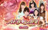 Akb48yabou-mainvisual7