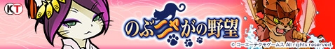 File:Nobunyagayabou-niconicoappli.jpg