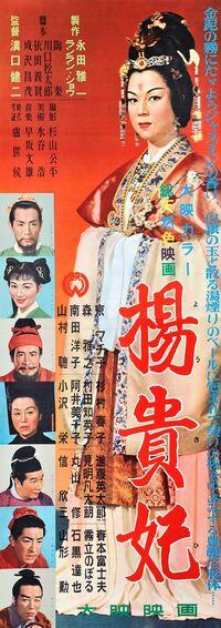 Princess Yang Kwei-fei 2