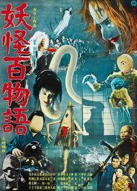 Yokai Monsters - 100 Monsters