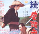 Zatoichi 2: The Tale of Zatoichi Continues