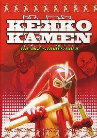 Kekko-kamen-the-mgf-strikes-back-dvd