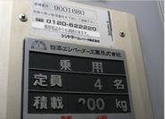 Nippon Elevator capacity sign