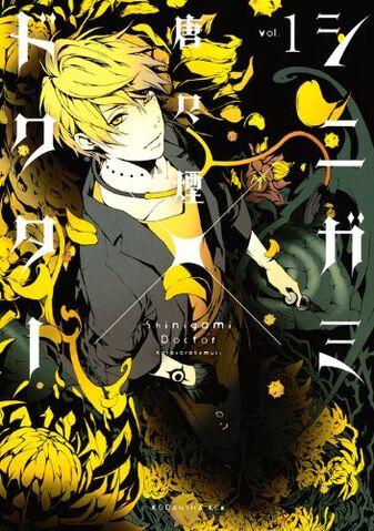 File:Shinigami x Doctor.jpg