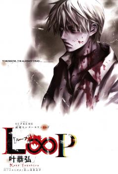 File:Loop.png