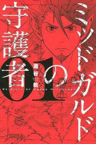 File:Midgard no Shugosha.jpg