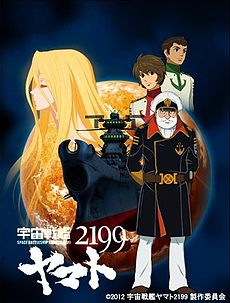 File:Space Battleship Yamato 2199.jpg