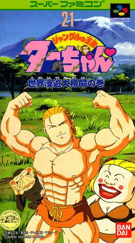 File:Jungle King Tar-chan.jpg