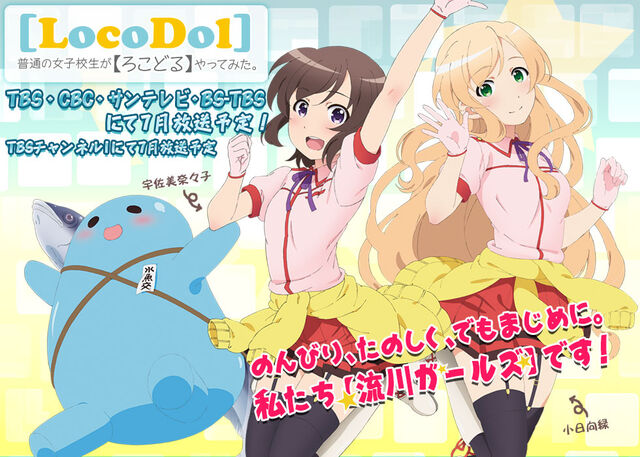 File:Locodol.jpg