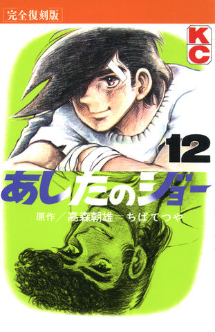 File:Ashita no Joe.jpg