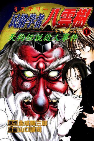 File:Mystery Folklorist Yakumo Itsuki.jpg