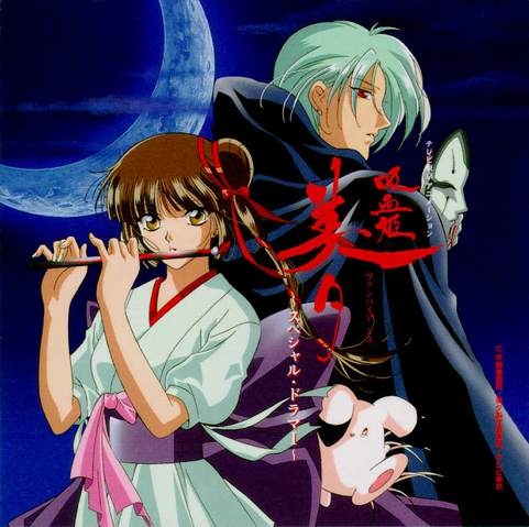 File:Vampire Princess Miyu.png