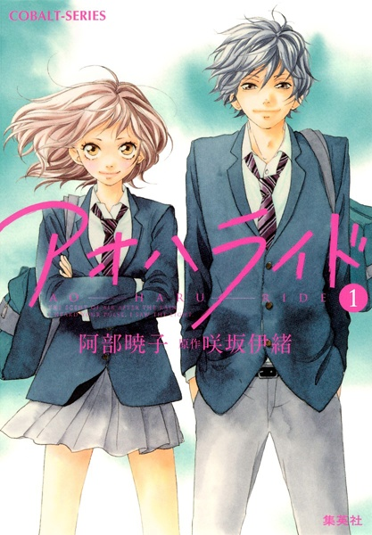 File:Ao Haru Ride.jpg