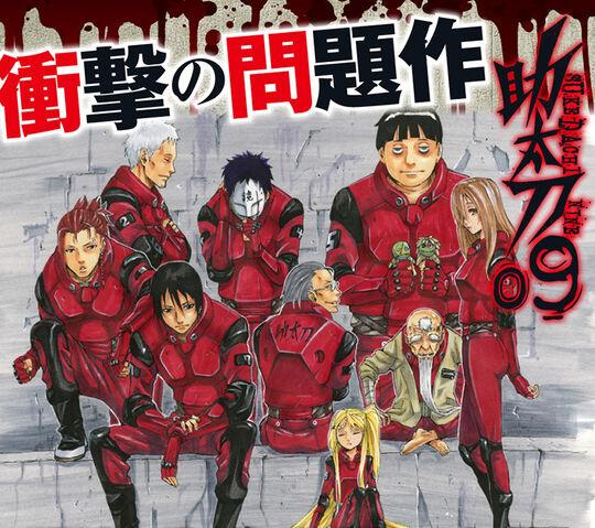 File:Sukedachi Nine.jpg