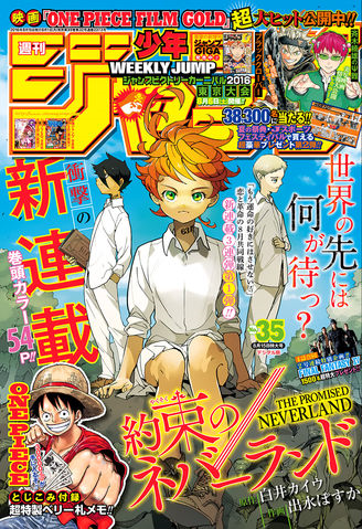 File:Yakusoku no Neverland.png