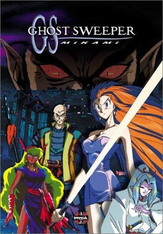 File:GhostSweeperMikami-DVDcover.jpg