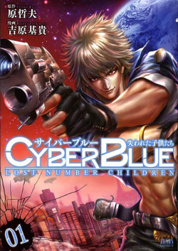 Cyber Blue - Ushinawareta Kodomotachi