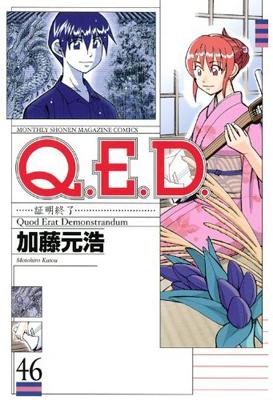 File:Q.E.D.jpg