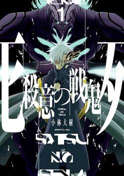 Satsui no Senki